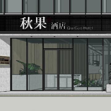 秋果酒店系列——环球影城